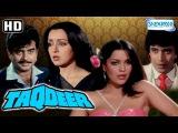 Taqdeer (HD) Shatrughan Sinha, Mithun Chakraborty, Hema Malini- Hit Hindi Movie - With Eng Subtitles