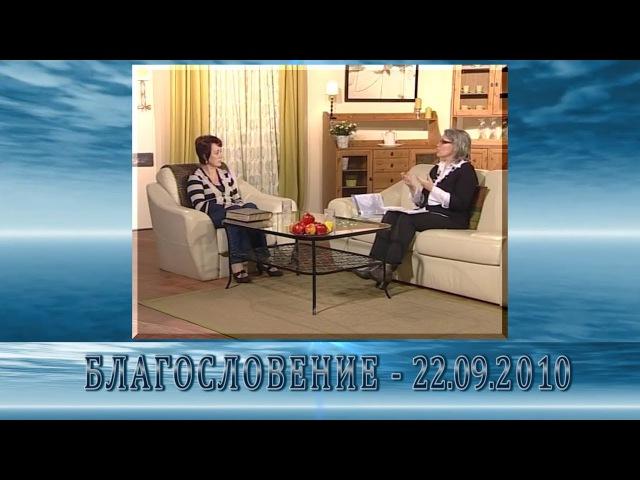 Передача Благословение - 22.09.2010 » Freewka.com - Смотреть онлайн в хорощем качестве