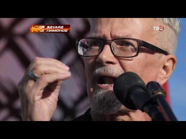 Удар властью: Эдуард Лимонов (20.09.17) Док фильм