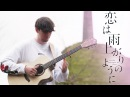 Koi wa Ameagari no You ni ED - Ref:rain (Aimer) Fingerstyle Guitar Cover