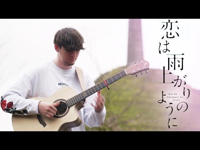 Koi wa Ameagari no You ni ED Ref rain Aimer Fingerstyle Guitar Cover