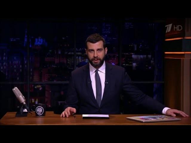 Во время шоу «Вечерний Ургант» на Первом канале ведущий упомянул челябинский смог. » Freewka.com - Смотреть онлайн в хорощем качестве