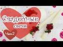 Свадебные аксессуары ручной работы: свадебные свечи Семейный Очаг