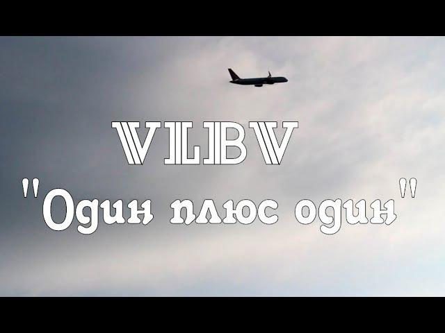 VLBV - Один плюс один