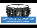 LA2A 1176 Цепь компрессии для пробивного малого барабана