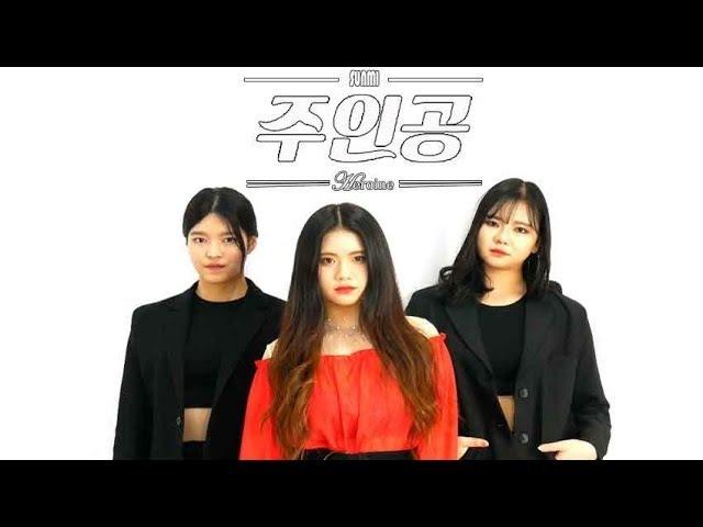 [창원TNS] SUNMI(선미) - Heroine(주인공) 안무(Dance Cover)