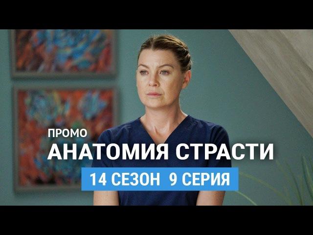 Анатомия страсти 14 сезон 9 серия Русское промо