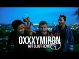 GOT CLOUT - Город под подошвой (Oxxxymiron &amp The Weeknd Remix) CLEAN