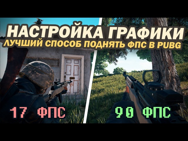 ДЕТАЛЬНАЯ НАСТРОЙКА ГРАФИКИ / БУСТ FPS В PlayerUnknowns Battlegrounds