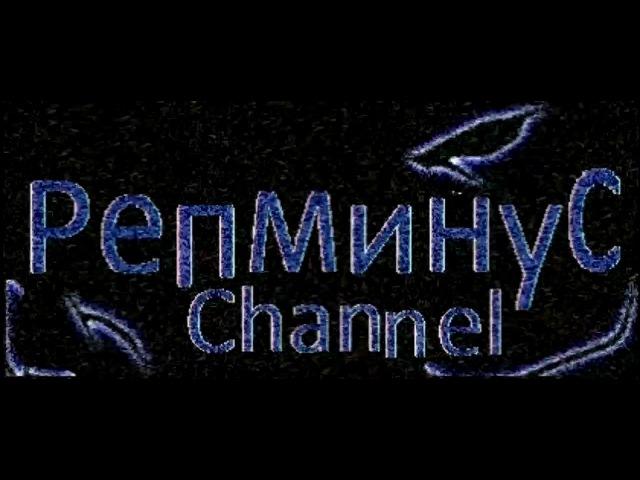 Репминус Channel Минус на продажу 85bpm Prod by Dist HarD 3