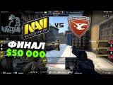 ФИНАЛ! Na'Vi vs mousesports DreamHack ASTRO Open Winter 2017