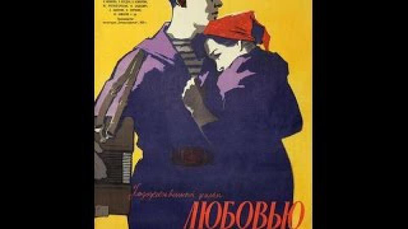 Любовью надо дорожить 1959 фильм смотреть онлайн