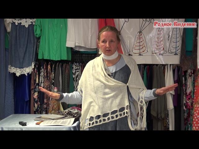 Любовь Мыльцева (Любаслава): Энергобезопасная обережная одежда (часть 1)