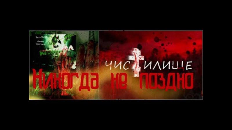 Обзоры фильмов Крапива / Nettle (2016), Чистилище / Purgatory (2017)