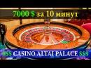 7000$ ЗА 10 МИНУТ В КАЗИНО АЛТАЙ ПЭЛАС   CASINO ALTAI PALACE   СИБИРСКАЯ МОНЕТА   ОТДЫХ НА АЛТАЕ