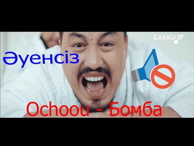ОЙБАЙ АУЫРТТЫҢҒО! - (Әуенсіз) Ochoou - Бомба! Әзілғо
