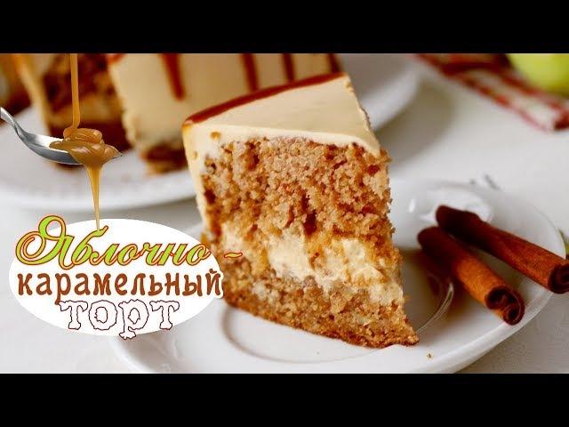 Шикарный яблочно карамельный торт нежнейший мягкий Crazy apple cake soft and fluffy