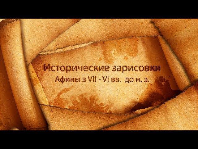 А Ю Можайский Лекция Афины в VII VI вв до н э установление демократии