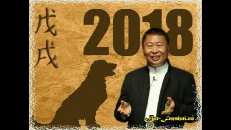 Прогноз на 2018 год Земляной Собаки от мастера фэншуй Раймонда Ло