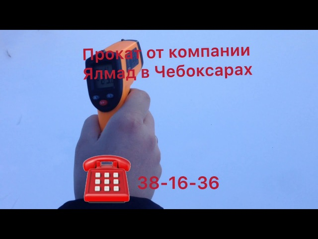 пирометр инфракрасный датчик температуры GM 320 аренда прокат Чебоксары