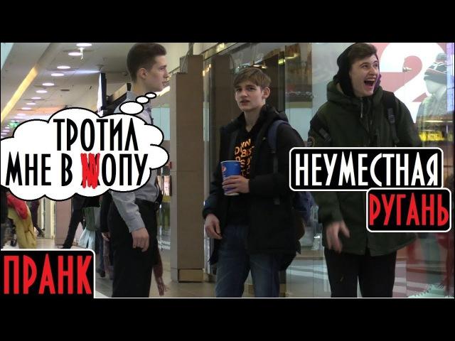 Неуместная Ругань Пранк / Продолжение | Boris Pranks