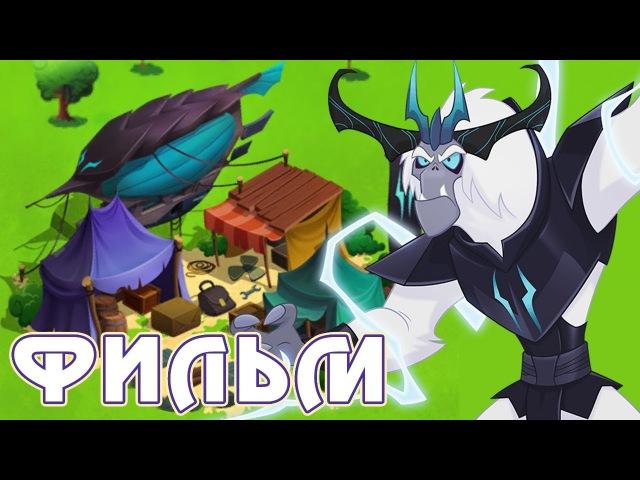Итоги битвы с Королем Штормом в игре Май Литл Пони (My Little Pony)