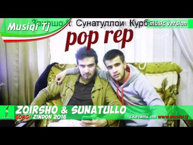 Zoirsho Sunatulloi Qurbon - Зиндон 2016