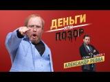 Деньги или позор • 2 сезон 1 выпуск • Деньги или позор: Александр Ревва (15.01.2018)