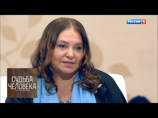Наталья Бондарчук. Судьба человека с Борисом Корчевниковым