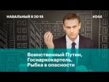 Воинственный Путин, Госнаркокартель, Рыбка в опасности