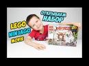 ЛЕГО Ниндзяго ОТКРЫВАЕМ набор Lego The Ninjago Movie