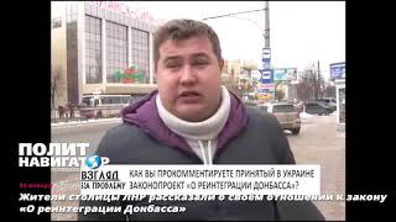 Жители столицы ЛНР рассказали о своём отношении к закону «О реинтеграции Донбас...