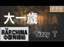 【純享版】Tizzy T - 大一歲 中國有嘻哈EP9