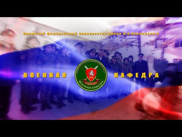 Военная кафедра КФУ им В И Вернадского