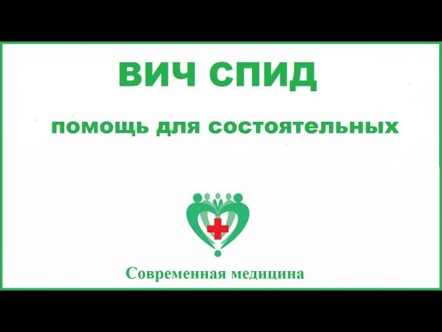 ВИЧ СПИД - помощь для состоятельных. Прием ведем в Киеве. (1 часть).