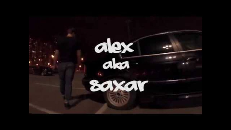 YARDScrew ALLEXTREME school Alex aka Saxar
