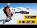 ЭКСТРЕМАЛЬНЫЙ СНОУБОРДИНГ ★ Travis Rice сноуборд фристайл и фрирайд спуск с горы