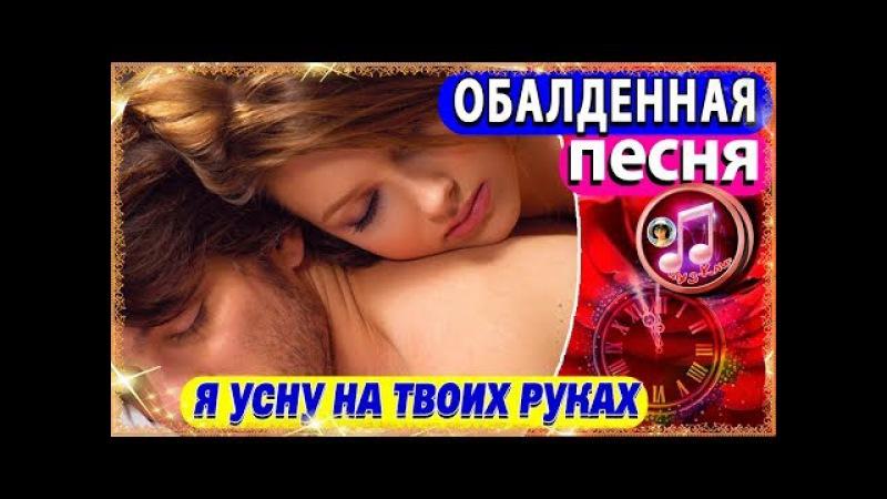 Я Усну На Твоих Руках 💕 Игорь Виданов 💕Обалденная Песня 2017 💕