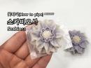 스카비오사 만들기 [멜데루케이크] How to pipe buttercream flowers- Scabiosa (꽃짜기, 앙금플라워, 버터크 4