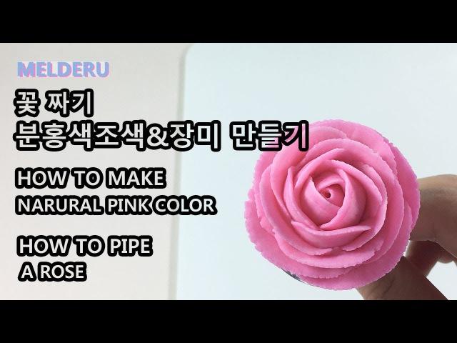 분홍 조색하고 분홍 장미 만들기! [멜데루] HOW TO MAKE PINK COLOR AND PIPE A ROSE [MELDERU] バラ, 花 ケーキ