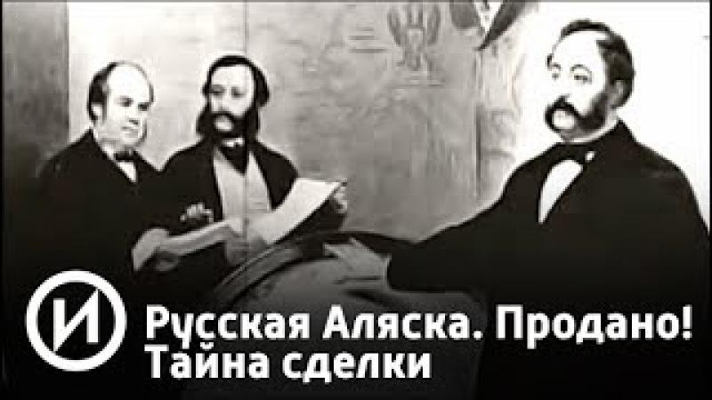 Русская Аляска Продано Тайна сделки Телеканал История