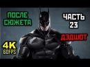 Batman Arkham Origins, Прохождение Без Комментариев - Часть 23 Дэдшот PC 4K 60FPS