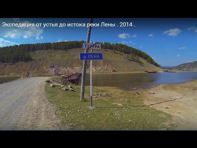 Экспедиция от истока до устья реки Лены . 2014 .