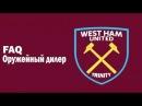 FAQ Оружейный дилер West Ham United