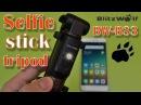 Блютуз селфи палка, штатив и трипод 3 в 1 от компании Blitzwolf BW-BS3 selfie stick. Сравнение.