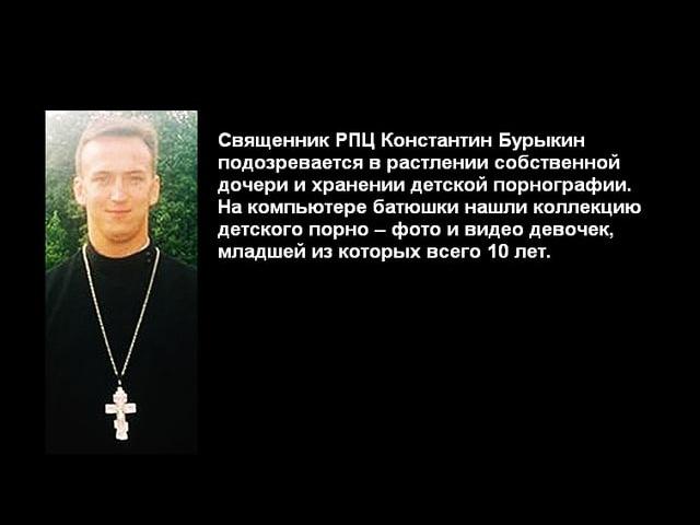 Священник РПЦ подозревается в растлении собственной дочери