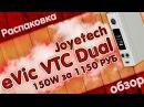Joyetech eVic VTC Dual 150W ЗА 1150 РУБ ОБЗОР В 2К18