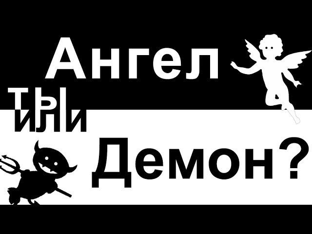 Ангел или демон – кто ты? (Тест) Психологический онлайн тест на характер.
