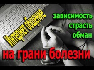 Мат, злословие, ложь, обман, интернет? Один на один с клавишами? Протоиерей Андрей Ткачёв