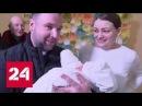 Приданое для младенцев: в Москве первые новорожденные получили подарки от мэра -